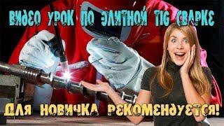 Аргонодуговая TIG сварка - Видео для сварщиков!
