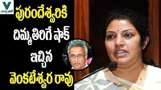 Daggubati Venkateswara Rao Gives Shock to Purandeswari - Vaartha Vaani