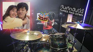 วันเกิดฉันปีนี้ (HBD to me) - Three Man Down   Drum cover   Beammusic