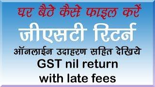 How to fill Nil GST return with late fees l निल जीएसटी रिटर्न कैसे फाइल करें ऑनलाइन
