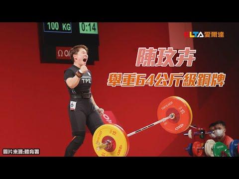 陳玟卉 首屆奧運舉舉起一面銅牌