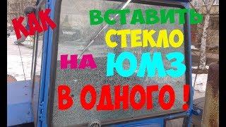 ЮМЗ. Как вставить стекло на тракторе ЮМЗ одному. How to fix the glass on the tractor YUMZ one
