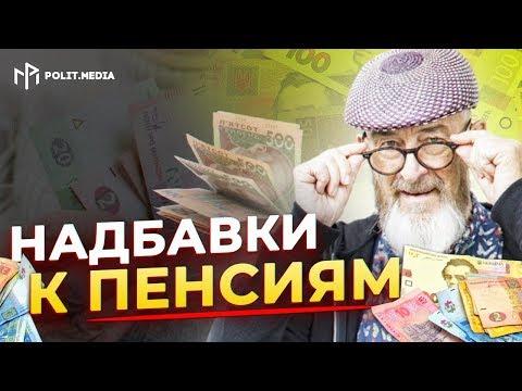 Новые надбавки к пенсиям! Названы суммы, которые вам должны выплатить