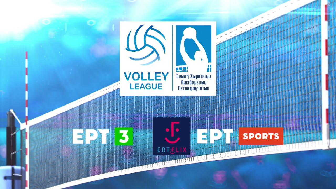 Volley League | Παρασκευή 02/04 | ΕΡΤ