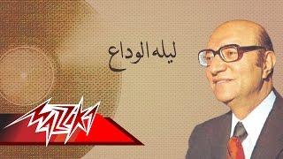 تحميل و استماع Laylet El wadaa - Mohamed Abd El Wahab ليله الوداع - محمد عبد الوهاب MP3