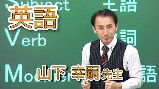 @will講座紹介スマート英文法山下幸嗣先生