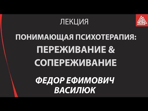 Понимающая психотерапия, переживание и сопереживание.  Василюк Ф. Е.