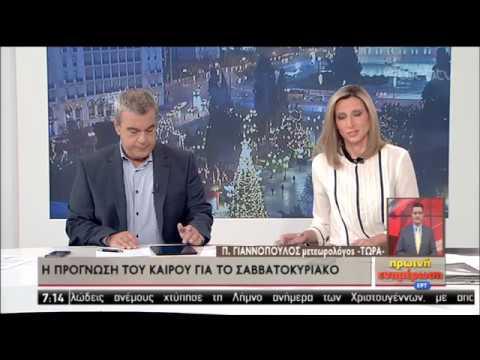 H «Zηνοβία» θα βάλει τη χώρα στην κατάψυξη-Τα πρώτα χιόνια στην Πάρνηθα   27/12/2019   ΕΡΤ