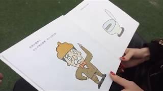 Книга про какашки - Китайские приколы #12