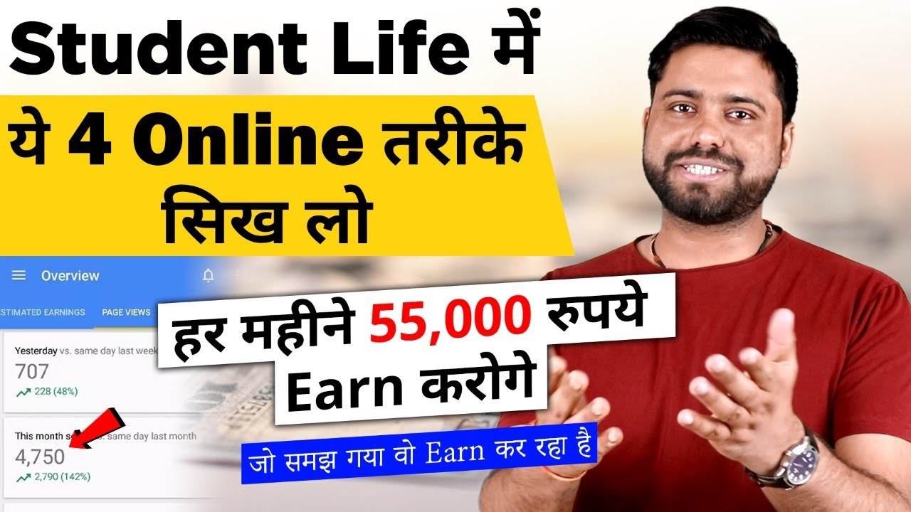 Mobile से Start करो Earning सिर्फ 2 Month में – Make Money Online While Studying in School & College