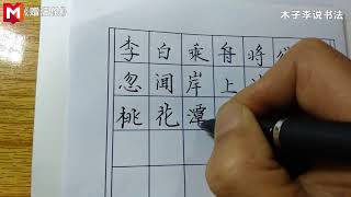 【木子李】中国传统文化书法钢笔字李白传承千年的诗词《赠汪伦》
