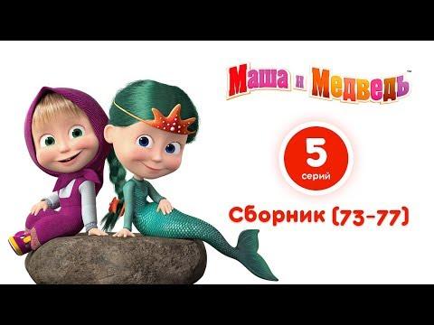 Маша и Медведь — Все серии подряд 🎬 (Сборник 73-77 серии)