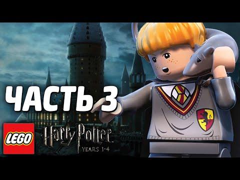 LEGO Harry Potter: Years 1-4 Прохождение - Часть 3 - СУМАСШЕДШИЙ КВИДДИЧ
