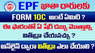 How to Withdraw EPF pension from 10c form || What is PF form 10c