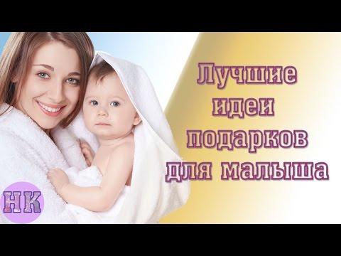 Что подарить на рождение ребенка: лучшие идеи