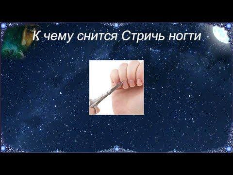 К чему снится Стричь ногти (Сонник)