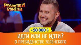 ИДТИ ИЛИ НЕ ИДТИ? Песня Про Зеленского | Рассмеши Комика 2018, +50 000