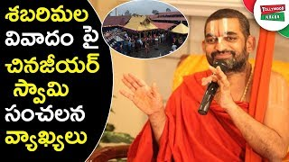 Chinna Jeeyar Swamy Shocking Comments on Sabarimala Temple Issue | Tollywood Nagar