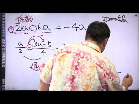 酒井のどすこい!センター数学IA #001 中学の復習 正負の計算
