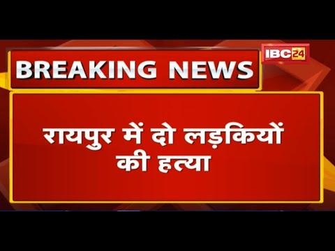 Raipur Double Murder News: Manisha Sirdar और Manju Sirdar की हत्या | प्रेम प्रसंग का मामला