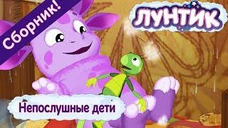 Непослушные дети 😝 Лунтик 😛 Сборник мультфильмов 2018