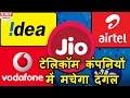 Download Video Jio का Effect, Telecom Sector में Free Data Offers की होड़