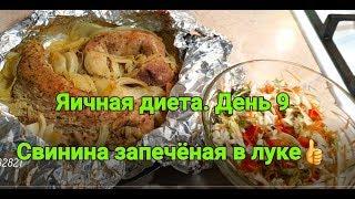Яичная диета. День 9. Свинина запечёная в луке. Салат из капусты