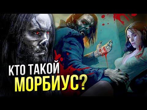 Кто такой Морбиус Живой Вампир | История персонажа Марвел