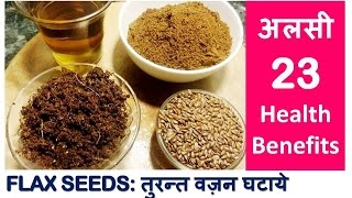 अलसी Quick Weight Loss वज़न घटाये With FLAX SEEDS 23 Health Benefits Of Flax Seeds Dr Shalini