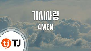 Thorn Love 가시사랑 (Empress Ki 기황후 OST)_4MEN 포맨_TJ노래방 (Karaoke/lyrics/romanization/KOREAN)