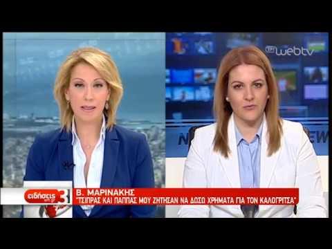 Αντιδράσεις για τη συνέντευξη του Β. Μαρινάκη | 18/04/19 | ΕΡΤ