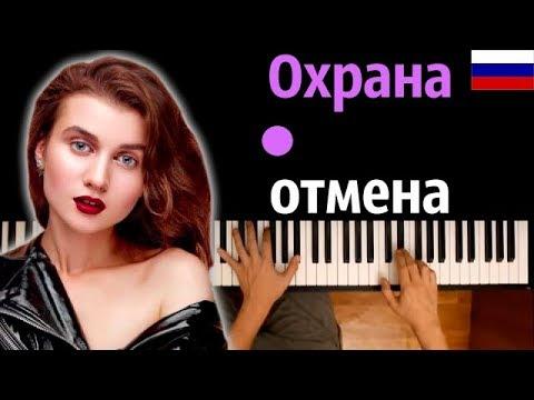 Jerry Heil - ОХРАНА ОТМЕНА (НА РУССКОМ) ● караоке | PIANO_KARAOKE ● ᴴᴰ + НОТЫ & MIDI