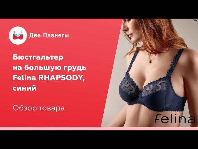 Видео Бюстгальтер FELINA 205210, Синий