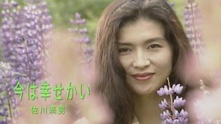 今は幸せかいカラオケ佐川満男