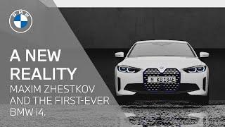 [오피셜] A new reality. Maxim Zhestkov and the first-ever BMW i4.