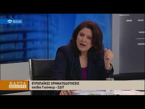 Κάρτα Μέλους : Ευρωπαϊκές Χρηματοδοτήσεις Σχέδιο Γιούνκερ – ΣΔΙΤ ( 27/01/2018)