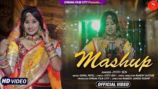 New Mashup Song | Rajasthani Mashup Song | New Rajasthani DJ Song | Singer - Jyoti Sen