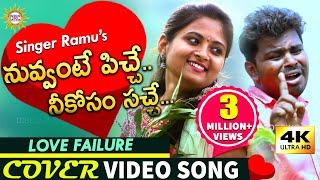 #NuvvantePicheNeekosamSache Love Failure Video Song HD 2019   Singer Ramu   Drc Sunil Songs