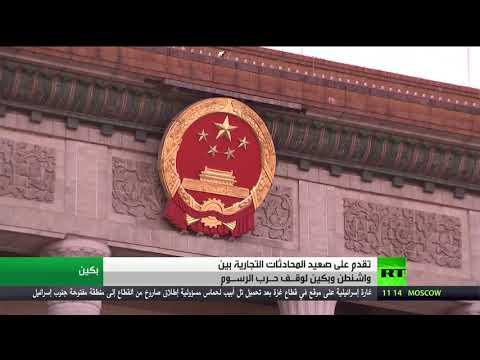 العرب اليوم - شاهد: ترامب يُعلن تقدّم المحدثات التجارية بين واشنطن وبكين