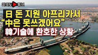"""[여의도튜브] 日 돈 지원 아프리카서 """"中은 못쓰겠어요"""" 韓기술에 환호한 상황"""