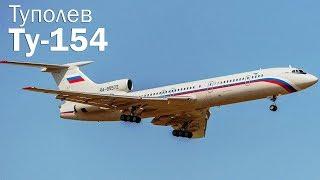 Ту-154 - хозяин советского неба
