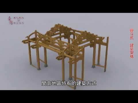 臺灣傳統藝術與保存技術-大木作.jpg