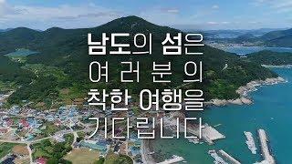 '전라남도의 섬은 당신의 착한 여행을 기다립니다.' 동영상 배경 썸네일
