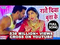 Raate Diya Butake - Full Song - Pawan Singh - Aamrapali - Superhit Film (SATYA) - Bhojpuri Hit Songs