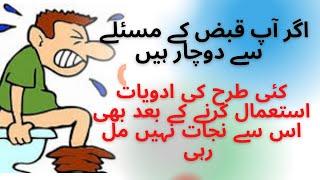Qabz ka ilaj in Urdu Hindi    Constipation Treatment   Healthy Keto with Dr. Khalid Jamil