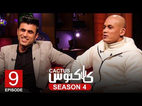 درگیری لفظی احمد ولی هوتک با بازمحمد مبارز در کاکتوس / Cactus with Ahmad Wali & Baz Mohammad