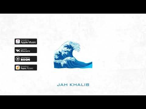 Jah Khalib - Море   ПРЕМЬЕРА