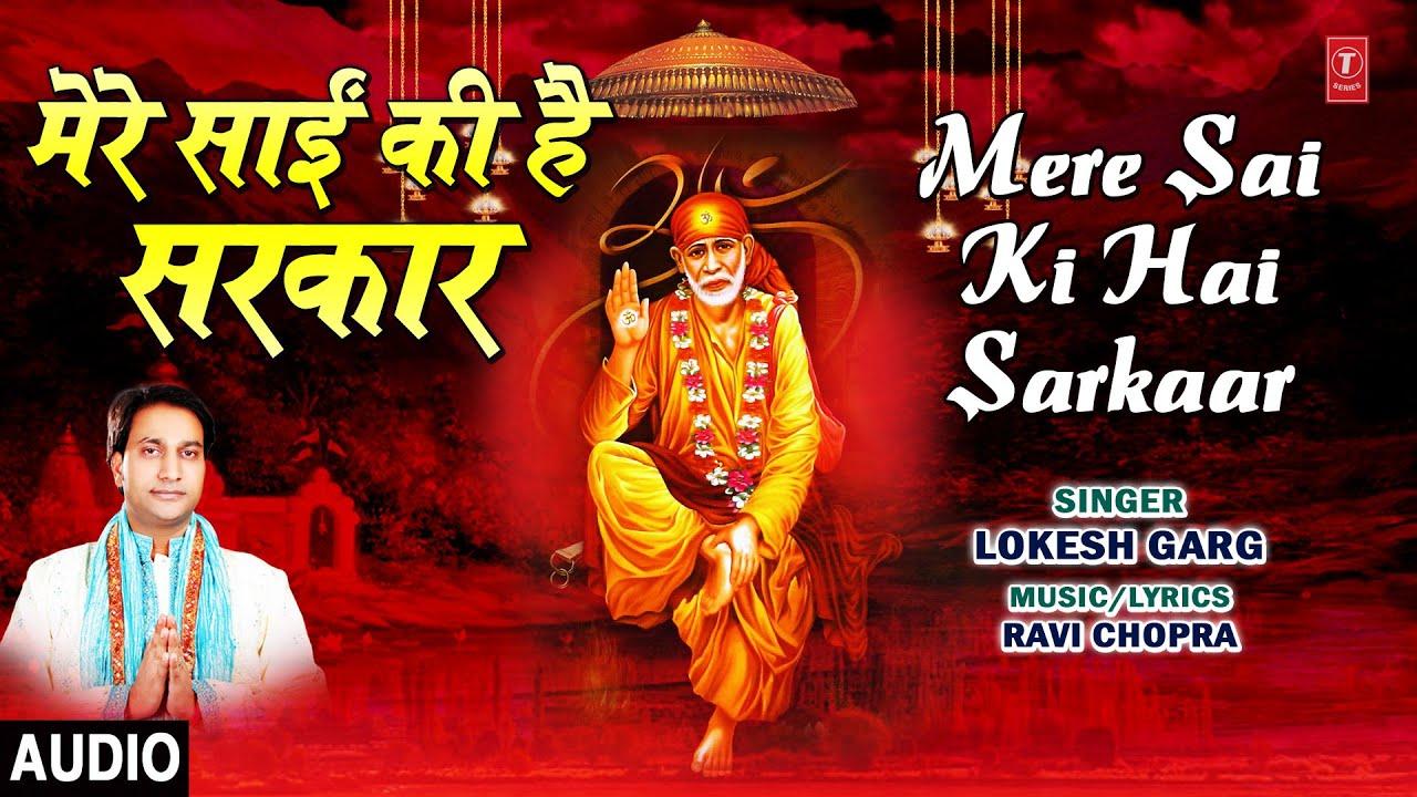 Mere Sai Ki Hai Sarkaar (मेरे साईं की है सरकार)  Lyrics - Lokesh Garg