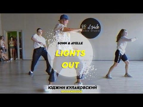 Sonn - Lights Out (ft. Ayelle) | Choreography by Eugene Kulakovskyi | D.Side Dance Studio