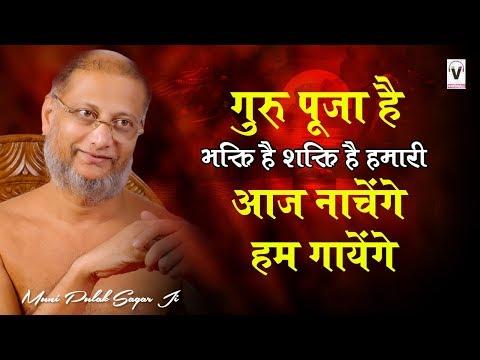 गुरु पूजा है भक्ति है शक्ति है